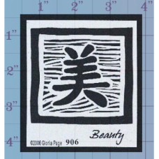 Beauty Unmounted Stamp
